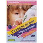 DVD Школа раннего развития (7 DVD)