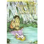 Приключения Лоли (чтение слов разной структуры)