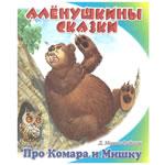 Сказка про Комара Комаровича - длинный нос и про мохнатого Мишку - короткий хвост