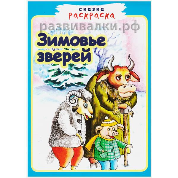 сказка раскраска зимовье зверей