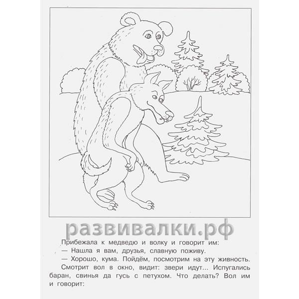 Раскраска зимовье зверей русская народная сказка