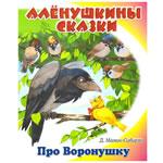 Сказочка про Воронушку - черную головушку и желтую птичку Канарейку