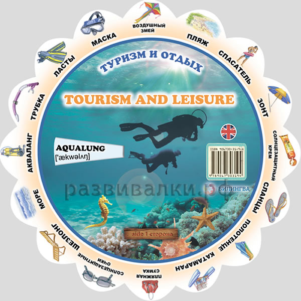 "Словарь ""Tourism and leisure"" (""Туризм и отдых"")"