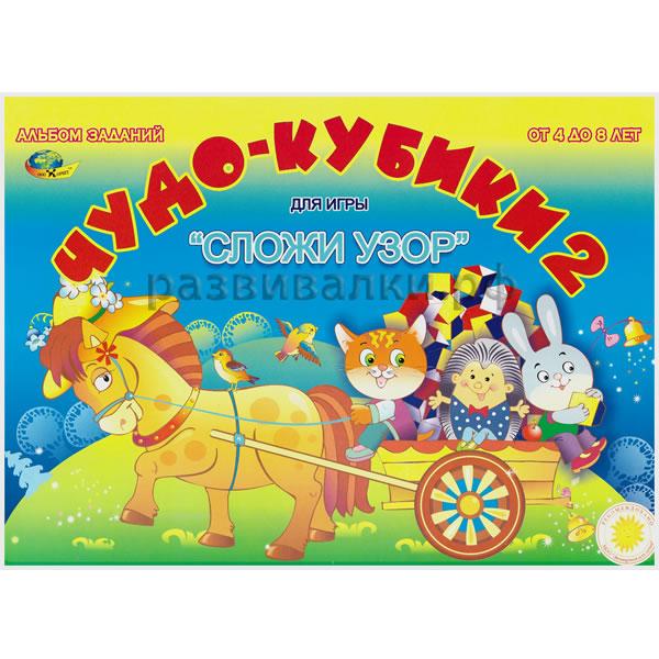 """Кубики  """"Сложи узор """" - популярная развивающая игра, которая входит в методику Б.П. Никитина.  Альбом  """"Чудо-кубики 2 """"..."""