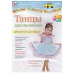 DVD Танцы для малышей от 2 до 6 лет