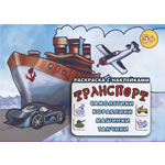 Транспорт: самолетики, кораблики, машинки, танчики