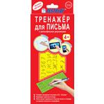 Тренажер для письма (русский язык)