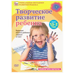 DVD Творческое развитие ребенка (1,5-2 года)