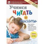 DVD Учимся читать и писать