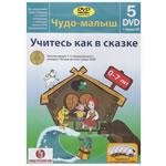 DVD Учитесь как в сказке (5 DVD, CD)