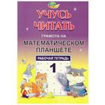 Учусь читать на математическом планшете (2 части)