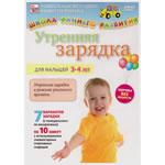 DVD Утренняя зарядка для малышей 3-4 лет