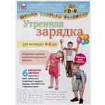 DVD Утренняя зарядка для малышей 4-5 лет