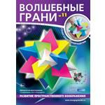 Соединение пяти тетраэдров (№11)