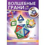 Правильные многогранники тетраэдр, октаэдр, гексаэдр, додекаэдр, икосаэдр (№12)