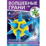 Шестая звездчатая форма икосаэдра (№20)