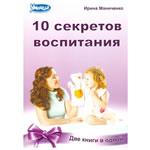 Воспитание: 10 секретов и 10 законов (2 книги в одной)