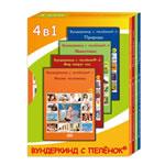 DVD Вундеркинд с пеленок (4 DVD)