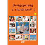 DVD Жизнь человека (№2)