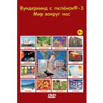 DVD Мир вокруг нас (№3)