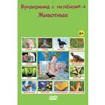 DVD Животные (№4)