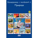 DVD Природа (№5)