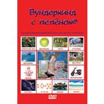 DVD Вундеркинд с пеленок