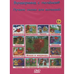 DVD Лучшие сказки для малышей