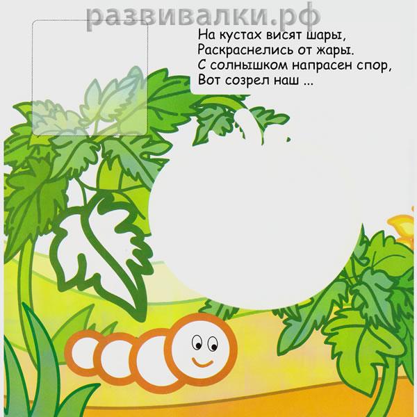 """Раскраска с наклейками """"Овощи"""". Купить Овощи в интернет ..."""