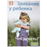 DVD Заикание у ребенка