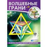 Звездчатый октаэдр (№15)